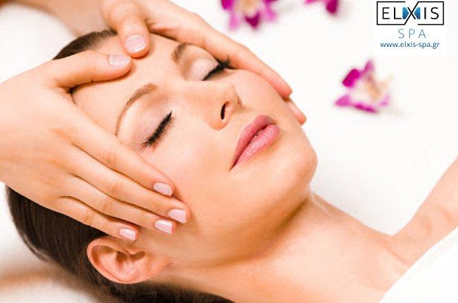 19.90€ πακέτο spa Anti Stress που περιλαμβάνει ΑΠΕΡΙΟΡΙΣΤΗ