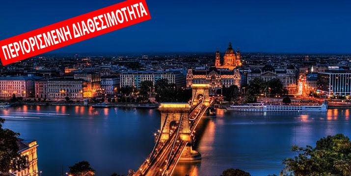 195€ από 280€/ άτομο για ένα 4ήμερο στη Βουδαπέστη