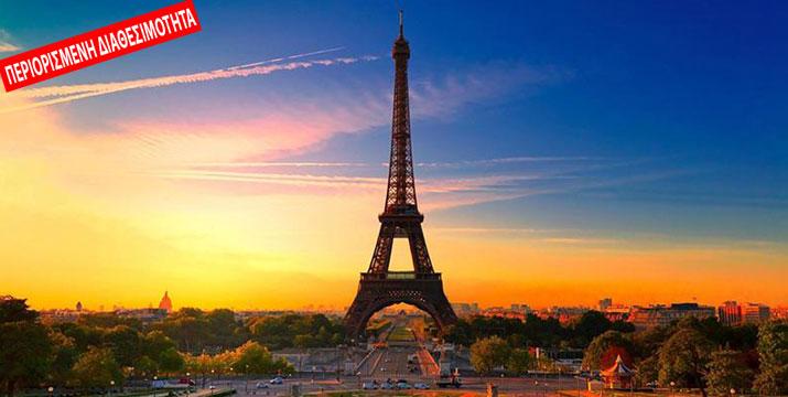 279€ από 420€/ άτομο για ένα 4ήμερο στο Παρίσι με Αεροπορικά