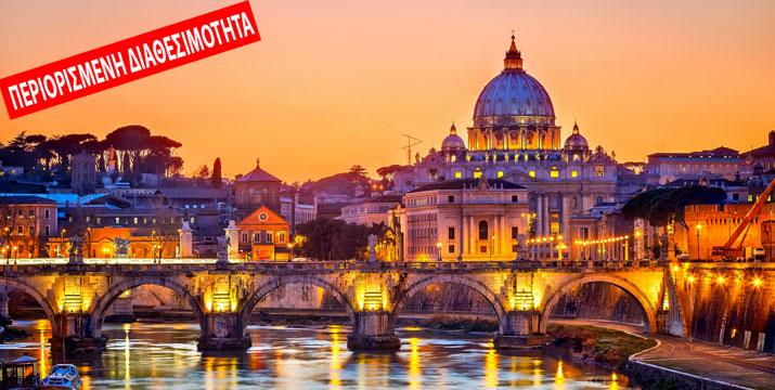 249€ για ένα 4ήμερο στη Ρώμη με Αεροπορικά, Φόρους