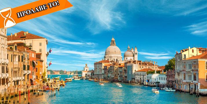 279€ / άτομο για ένα 4ήμερο στη Βενετία με Αεροπορικά