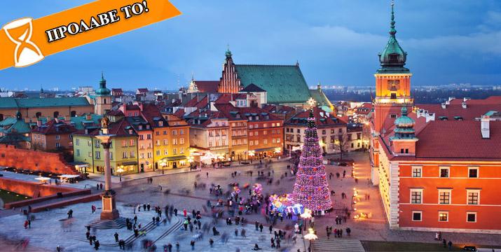 319€ / άτομο για το 6ήμερο της Πρωτοχρονιάς στη Βαρσοβία