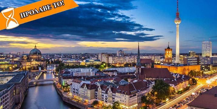 209€ / άτομο για ένα 4ήμερο (Σάββατο- Τρίτη) στο Βερολίνο
