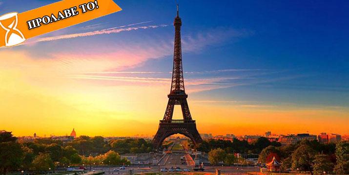 289€ / άτομο για ένα 4ήμερο στο Παρίσι (Κυριακή 3 -