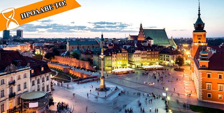 189€ / άτομο για ένα 4ήμερο στη Βαρσοβία (Πέμπτη 31