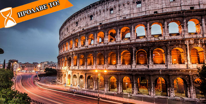 199€ / άτομο για ένα 4ήμερο στη Ρώμη (Τετάρτη 13 -
