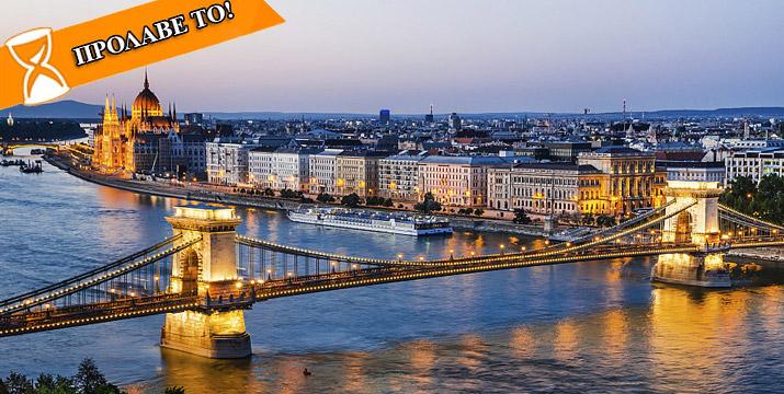 279€ / άτομο για ένα 5ήμερο στη Βουδαπέστη (Δευτέρα