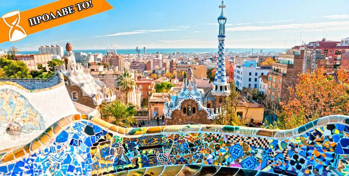 275€ / άτομο για ένα 4ήμερο στη Βαρκελώνη με Αεροπορικά